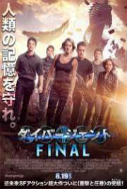 Allegiant 2016 Hd Free Download Torrent Rare Earth Crystals